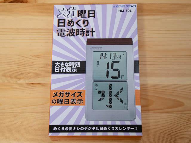 デジタルカレンダー パッケージ