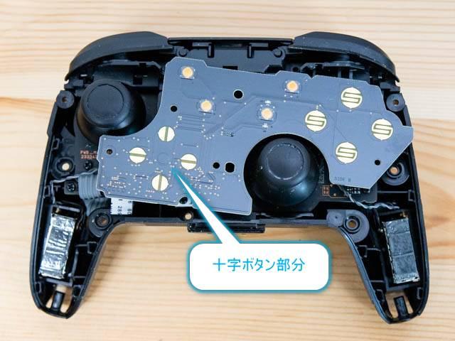 Switchプロコン十字ボタン誤爆 分解6