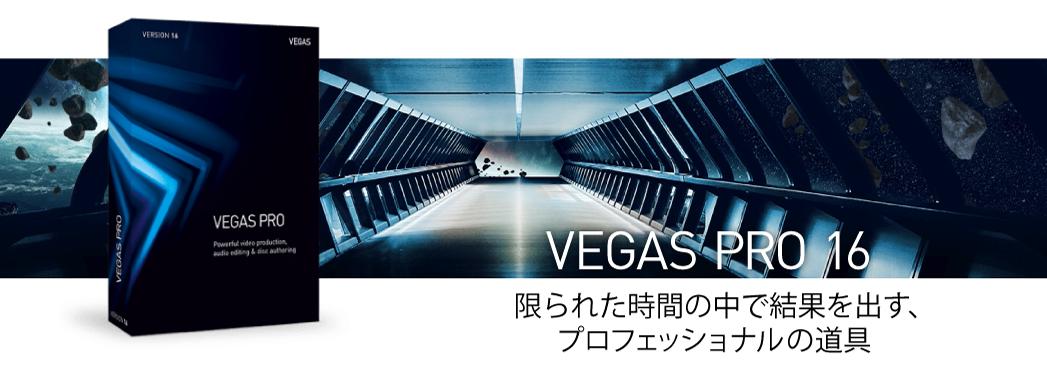 【セール】動画編集ソフトVEGAS講師推奨スターターパック割引率91%