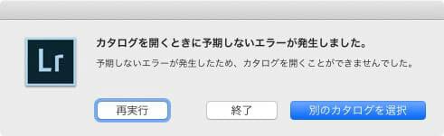 Lightroomカタログ破損 Mac