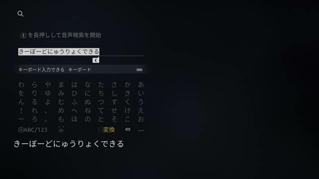 FireTVStickの音をAmazonEchoで鳴らす方法 ソフトウェアキーボード