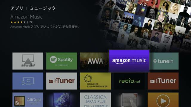 Fire-TV-Stick ミュージック