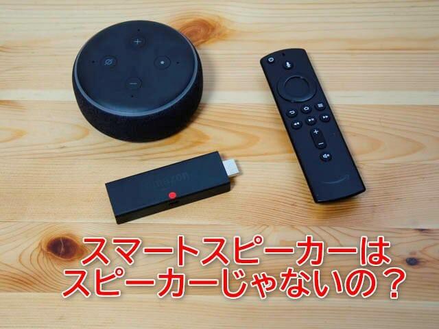 Fire TV Stick の音を Amazon Echo で鳴らす方法