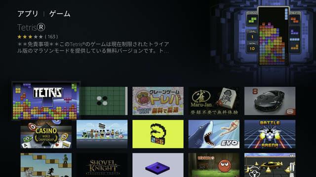 Fire-TV-Stick ゲーム