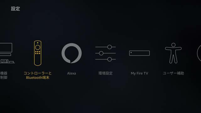 FireTVStickの音をAmazonEchoで鳴らす方法 手順3