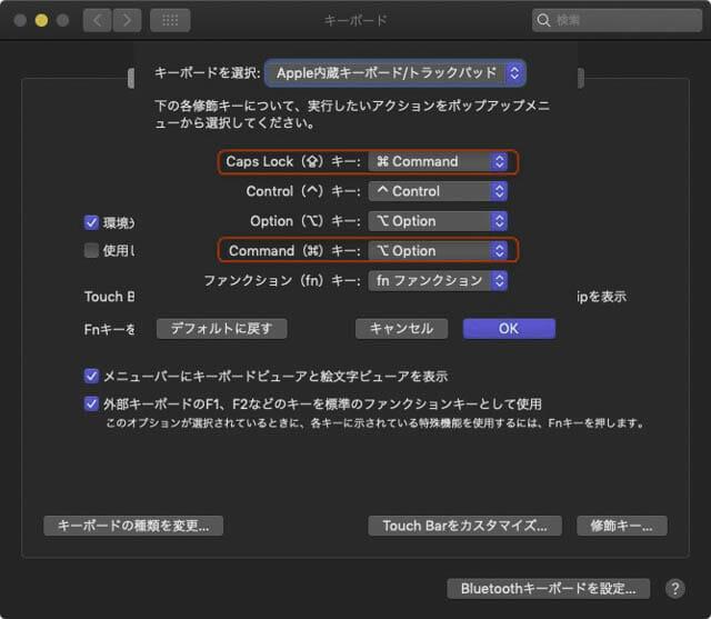Mac-Winキー配列 MacOS-Macキーボード設定