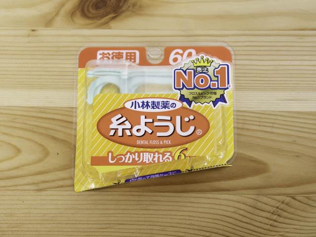 糸ようじ 600円