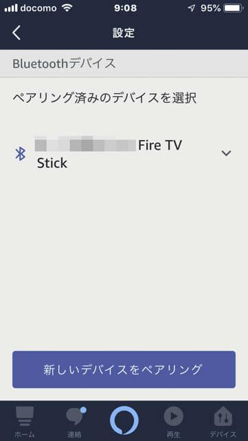 FireTVStickの音をAmazonEchoで鳴らす方法 手順8