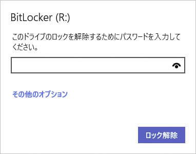 Win10-BitLocker パスワード入力