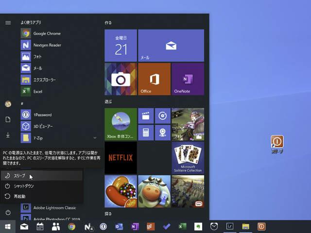 Windowsでスリープをショートカットキーでする方法