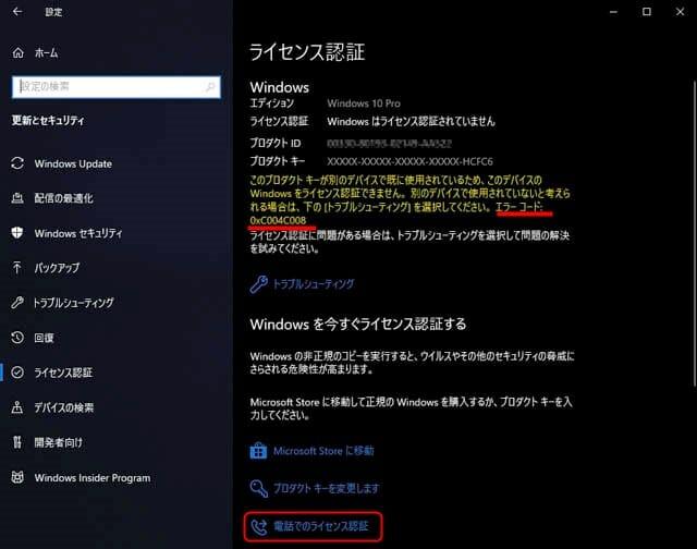 Windowsの再ライセンス認証 設定-ライセンス認証-電話認証