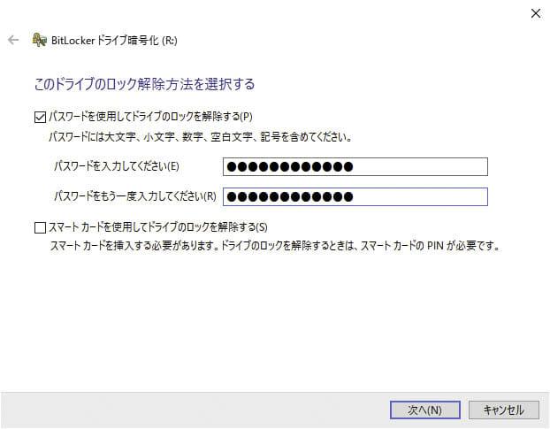 Win10-BitLocker 組み込み2