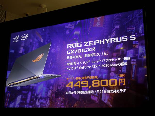 ASUS2019年ROG ROG-ZEPHYRUS-S-GX701GXR価格