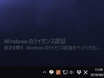 デスクトップに「Windowsのライセンス認証」の透かしがでたときの対処方法