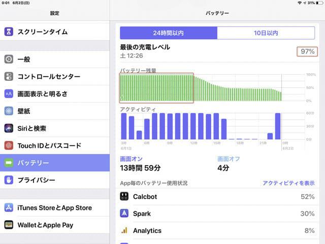 iPad充電100% 設定-バッテリー