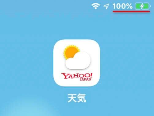 iPad充電100% 100%