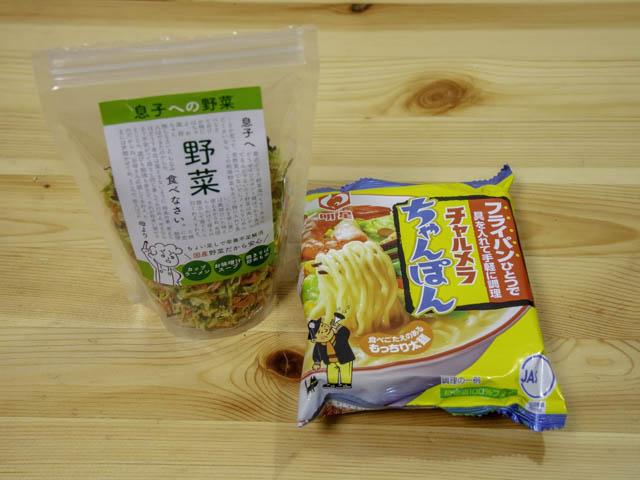 乾燥野菜 袋麺ちゃんぽん-パッケージ