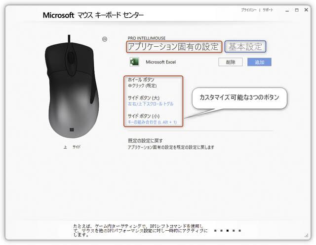 MicrosoftProIntelliMouse_21 マウス-キーボード-センター-アプリケーション固有の設定