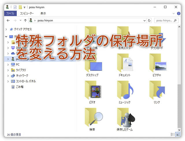Windows10で特殊フォルダの保存場所を変える方法