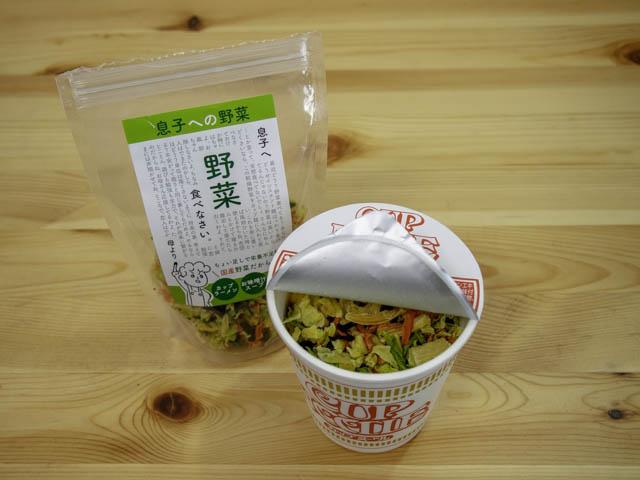 乾燥野菜 カップヌードル-湯入れ前