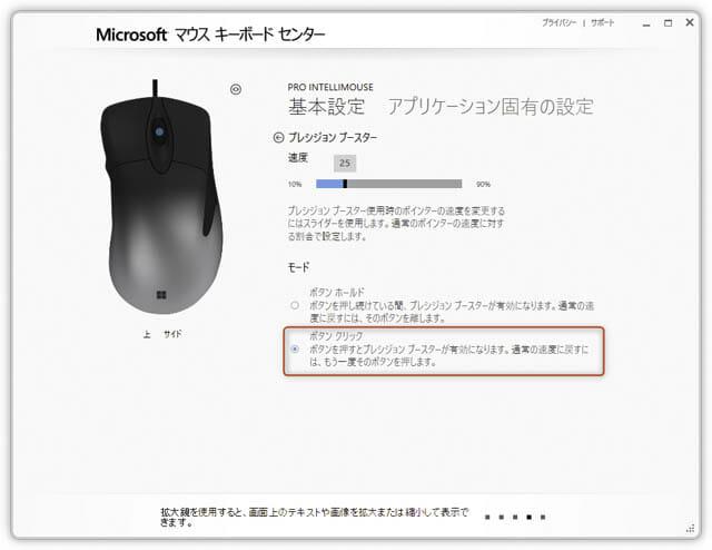 MicrosoftProIntelliMouse_15 マウス-キーボード-センター-プレシジョン-ブースター