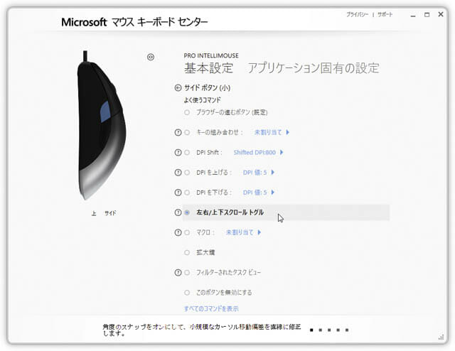 MicrosoftProIntelliMouse_19 マウス-キーボード-センター-左右上下スクロール-トグル