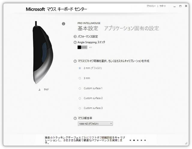 MicrosoftProIntelliMouse_16 マウス-キーボード-センター-パフォーマンス設定