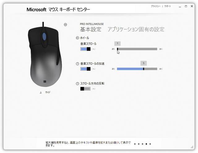MicrosoftProIntelliMouse_18 マウス-キーボード-センター-垂直スクロールの加速