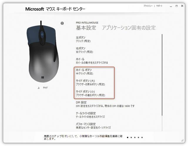 MicrosoftProIntelliMouse_10 マウス-キーボード-センター-メイン画面