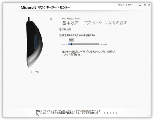 MicrosoftProIntelliMouse_12 マウス-キーボード-センター-DPI設定