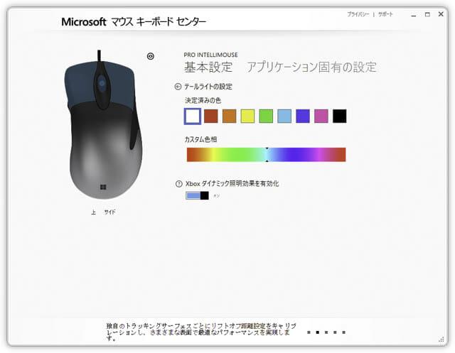 MicrosoftProIntelliMouse_20 マウス-キーボード-センター-テールライトの設定
