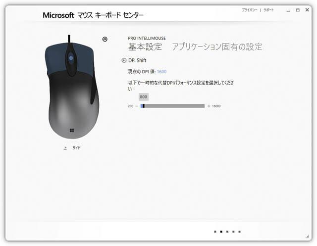 MicrosoftProIntelliMouse_14 マウス-キーボード-センター-DPI-Shift