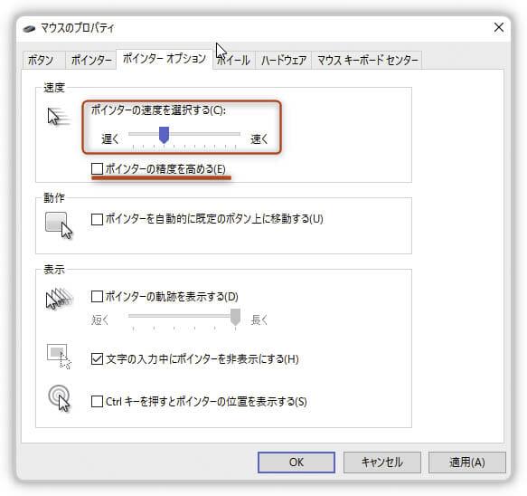 MicrosoftProIntelliMouse_13 OS-マウスのプロパティ