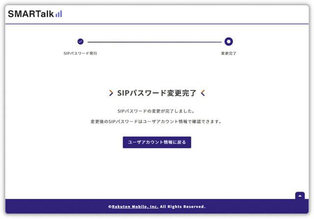 SMARTalkが着信しない SIPパスワード変更完了画面