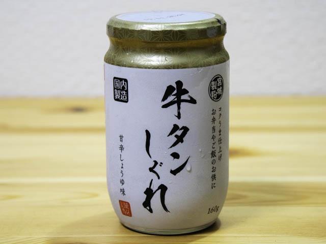 業務スーパー-牛タンしぐれ パッケージ