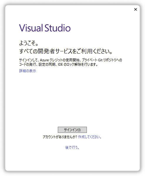 プログラミング興味があるなら VisualStudioサインイン