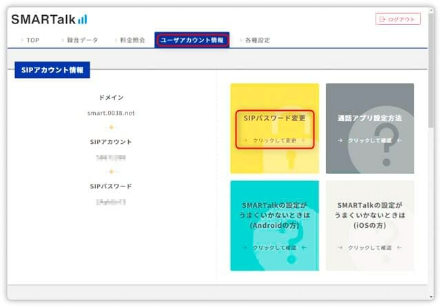 SMARTalkが着信しない ユーザーアカウント情報画面