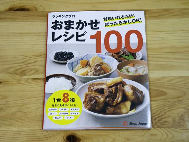 ショップジャパン-クッキングプロ おまかせレシピ100