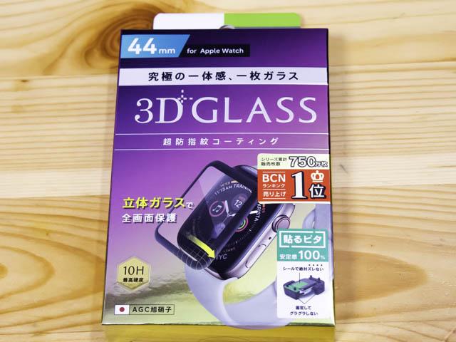 Apple Watchを全画面保護してくれる保護ガラス