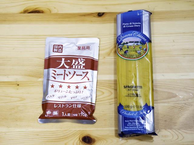 ショップジャパン-クッキングプロ ミートスパゲティ-材料