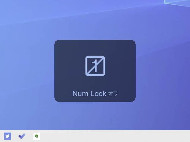 外付けテンキー使うと画面に「Num Lock オン/オフ」がチラチラと表示され目障り