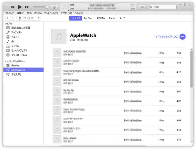 AppleWatch単体でAmazonMusicを聴く iTunes-プレイリスト