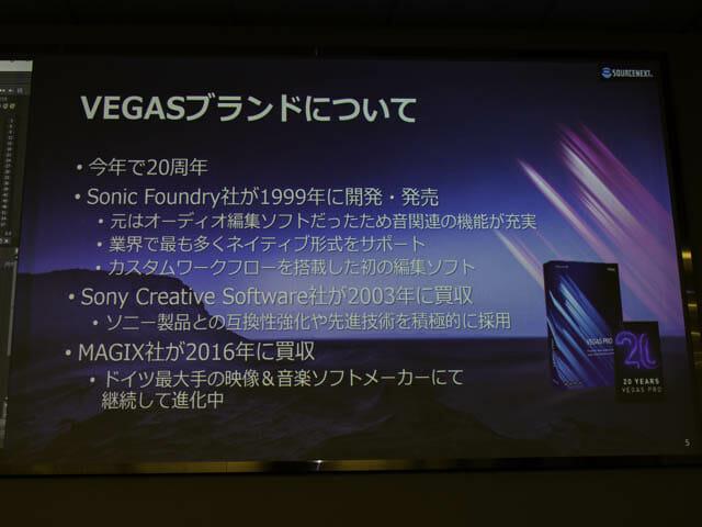 VEGAS-Pro17説明会 VEGASブランドについて