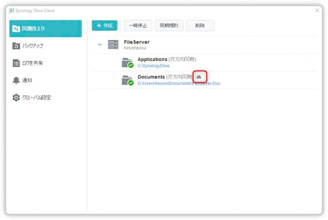 Synology2020 SynologyDriveClient