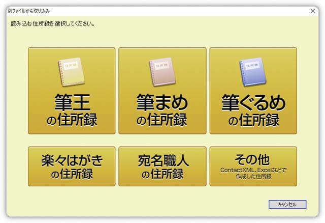筆王24 別ファイルから取り込み種類