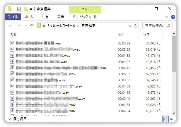 AppleWatch単体でAmazonMusicを聴く 音声編集完了