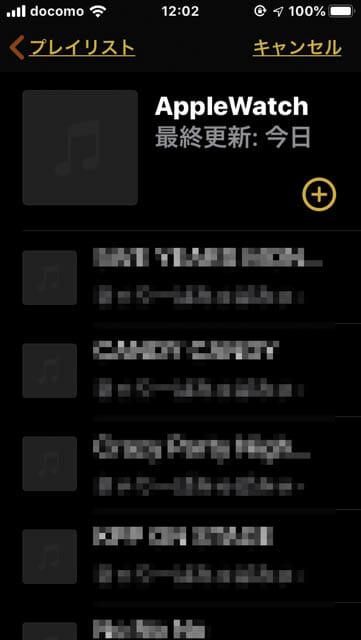 AppleWatch単体でAmazonMusicを聴く iPhone-Watch-追加