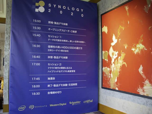 Synology2020 スケジュール