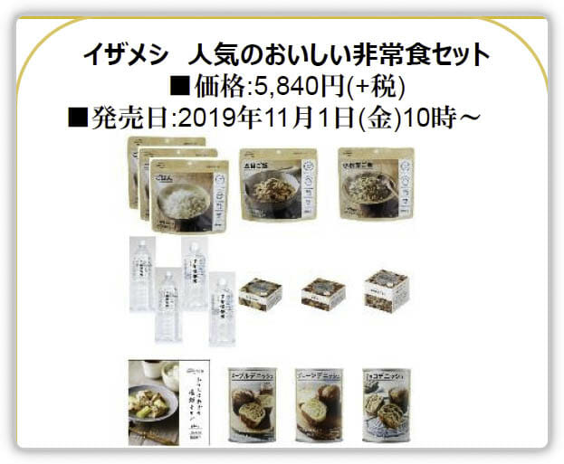 IZAMESHI(イザメシ)  ロフトネットストア限定-イザメシセット