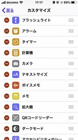 コントロールセンターからサードパーティ製アプリの起動-注意点 コントロールセンターのカスタマイズ